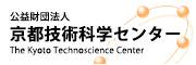 (公財)京都技術科学センター